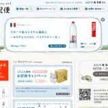 『富士三ッ峠の湧水・こんこん湧水もネット販売再開』の画像