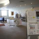 『関市ビジネスサポートセンタープチ情報』の画像