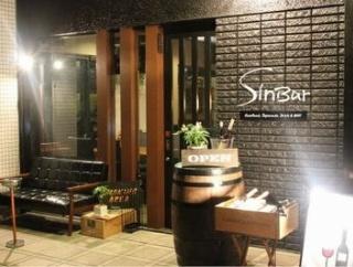 姫路 Seafood&Wine Bar 「SinBar(シンバル)」
