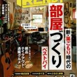 『【登場】「日経トレンディ」7月号』の画像