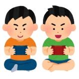 『【老報】ゲームギアミクロ発売?』の画像