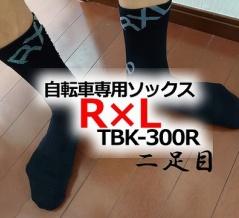 【2足目】R×L SOCKS(アールエルソックス) 自転車用 バイクソックス TBK-300R