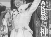 週刊大衆で森川彩香が新神7講座!「私が研究生の頃、指原さんは…」