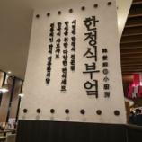 『信義區の穴場韓国料理店 韓姜熈小厨房』の画像