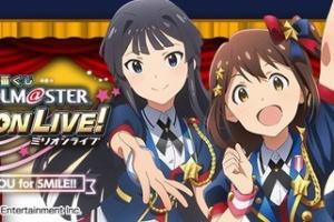 【ミリマス】一番くじ「ミリオンライブ! TH@NK YOU for SMILE!!」は8月19日より順次発売!