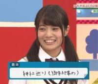 【欅坂46】愛萌ちゃんの趣味の御朱印ってそもそもなに?