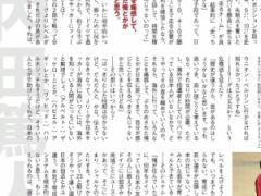「ブンデス2部はJリーグより全然レベルが高かった」by 内田篤人