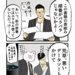 会社員玖島川の日常(ブログ版)