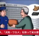 韓国人、入院している愛犬家の駐韓米大使に犬肉の差し入れをするも追い返される