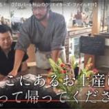 『上天草&クリエイターズ・ファイル【1445日目】』の画像