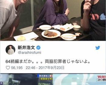 新井浩文(本名・パク・キョンベ)、に東京地裁が懲役5年の実刑判決を言い渡した理由