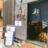 『香港大学駅前にある、つけ麺専門店「彩」』の画像