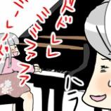 『4歳児が2500万円のピアノを弾いたらこうなった』の画像