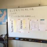 『2/12 亀山営業所安全衛生会議』の画像