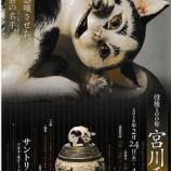 『サントリー美術館「宮川香山」展ご案内』の画像