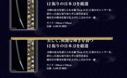 【刀剣乱舞】刀剣カレンダー(刀剣乱舞-ONLINE-)が2種類出るので、どっちがどうなってるのか調べてみた