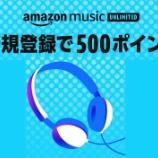 『【終了日未定!】「Amazon Music Unlimited」無料登録だけで500ポイントプレゼントの激アツキャンペーン開催中』の画像