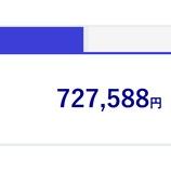 『2020年10月(63カ月目)のアクサ生命ユニットリンク保険の評価額は-217,412円でした。』の画像