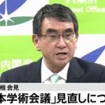 河野大臣「日本学術会議、行政改革の観点から聖域なく見る、生ぬるい事をやるつもりなはい」