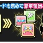 【モバマス】イベント「アイドルバラエティ 大空への挑戦」 開催予告