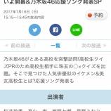 『【乃木坂46】楽しみ!7月16日『高校生クイズSP』にて乃木坂46応援ソングが発表される模様!!!』の画像