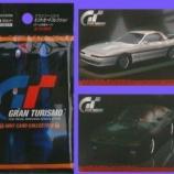 『【幻のカード】グランツーリスモカードってあったよね』の画像