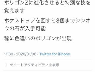 【ポケモンGO】2月のコミュニティデイはポリゴンZってマジ!?【反応まとめ】