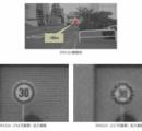 ソニー、約160m先にある交通標識を画像認識できるCMOSセンサー発表 もうこれ望遠いらんだろ