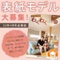 【第3弾】わくわく通信表紙モデルご家族募集!(2022年4月号表紙)