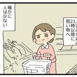 『夜の買い物で気づいた問題点』の画像