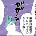 んぎぃちゃん出産秘話29『硬膜外麻酔の再来』