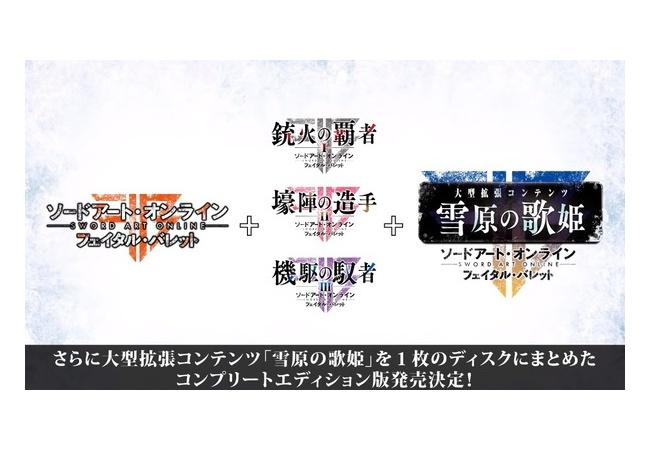 Switch版『SAO フェイタルバレット』が発売決定!!