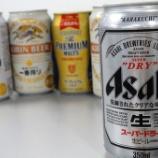 『【-447円(-8.87%)】アサヒビール、世界的ビール最大手の巨額M&Aで株価大暴落!グローバル化で買収合戦加速、投資リスクは上昇か。』の画像