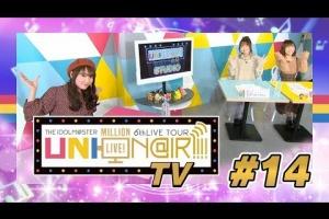【ミリマス】「UNI-ON@IR!!!! TV」#14 配信!