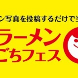 『実食会!マルちゃん正麺5周年企画「#ラーメンごちフェス」』の画像