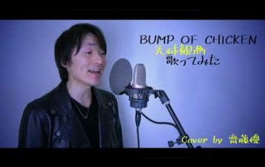 『[#カバー動画] BUMP OF CHICKEN  天体観測 を歌ってみました♬』の画像