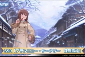 【ミリシタ】本日15時から『想いをのせて…ウィンタースノーライブガシャ』開催!雪歩、響、星梨花のカードが登場!