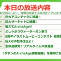 【ArcheAge】8周年記念生放送