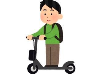 電動キックボード無免運転で初の書類送検、日本じゃ無理だよねこれ