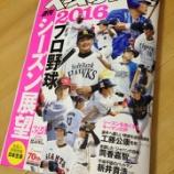 『週刊ベースボール(3/16発売号)「日本生命特集」に書きました』の画像