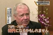 カリスマ投資家ジム・ロジャーズ「12才以上は日本を脱出しろ、金もってるなら北朝鮮がおすすめ」