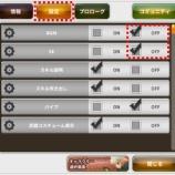 『【ドラスラ】一部iOS端末の強制終了及び一時的な改善方法について』の画像