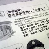 『小田原で空き巣』の画像