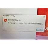 『D:¥にアクセスできません。ファイルまたはディレクトリが壊れているため、読み取ることができません。』の画像