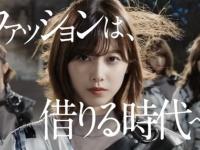 【欅坂46】坂道ビジュアルNo1メンバー渡邉理佐、センターとして覚醒!!!!!