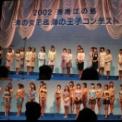 2002湘南江の島 海の女王&海の王子コンテスト その61(おまけ・私服と水着の比較)