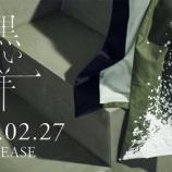 『欅坂46 8thシングル『黒い羊』のMVを見てメンバー全員で泣いた模様…』の画像