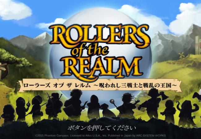 【ローラーズ オブ ザ レルム】配信がスタート!ピンボール+RPGゲーム