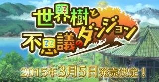 夢のコラボが実現! 3DS『世界樹と不思議とダンジョン』が2015年3月5日発売決定!