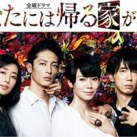 【あなたには帰る家がある#11最終回】「なんで綾子大勝利なん胸糞」「面白かった!」みんなの感想